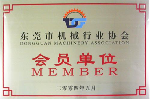东莞市机械行业协会
