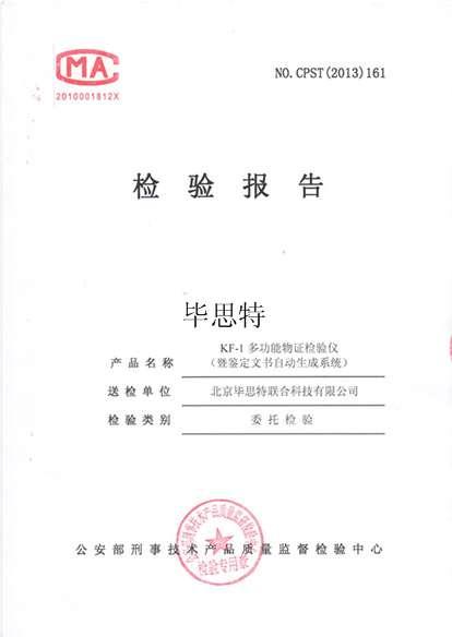 毕思特科技多功能物证检验仪鉴定文书自动生成系统公安部检测报告 (1)