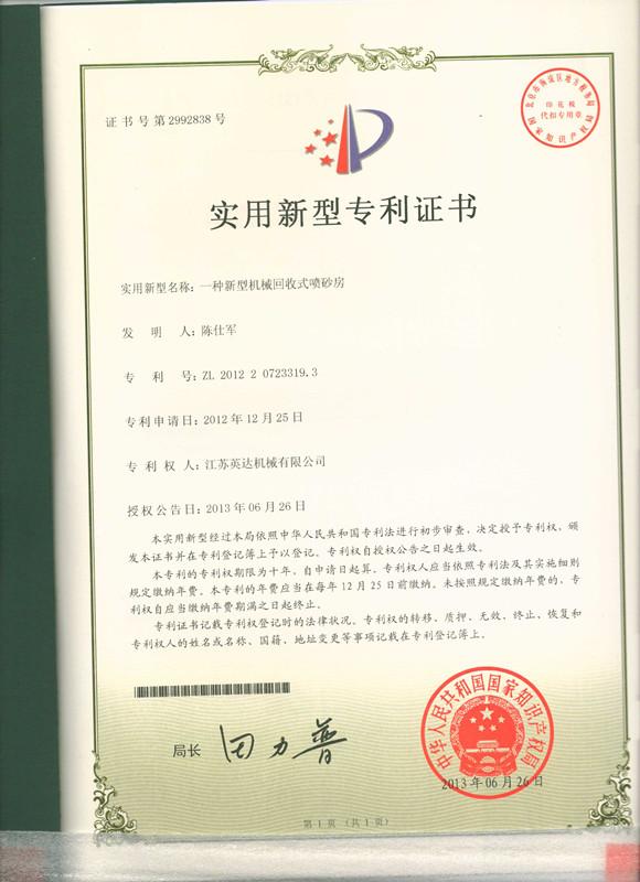 新型回收式喷砂房专利证书