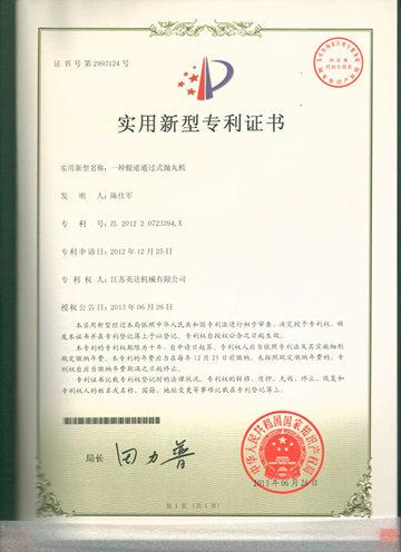 辊道通过式抛丸机专利证书