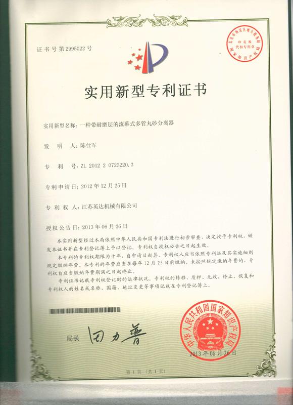 多管丸砂分离器专利证书