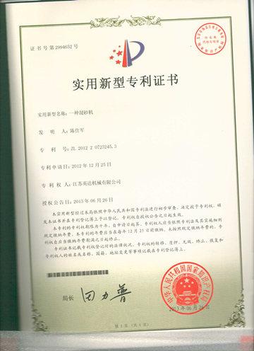 混砂机专利证书