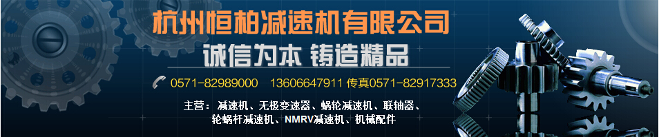 杭州恒柏减速机有限公司