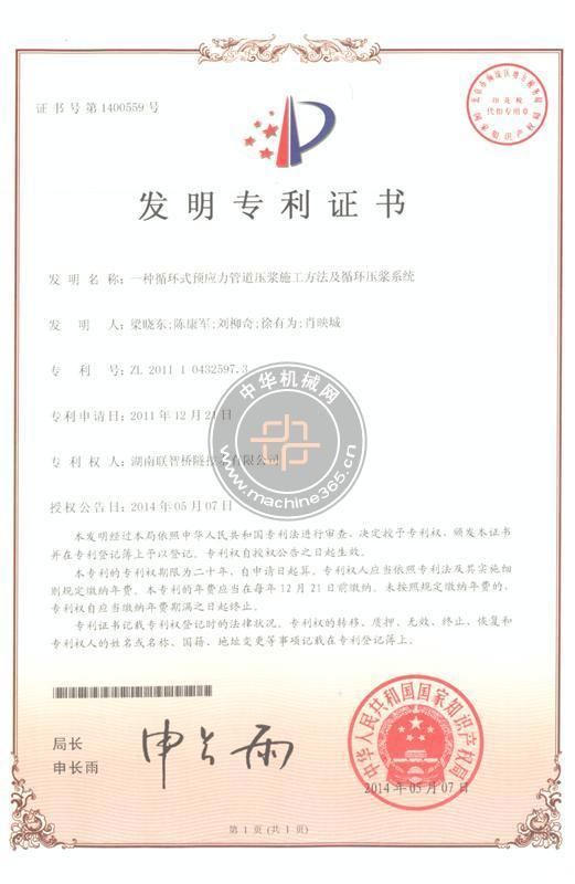 该项技术获国家发明专利,在国内唯一通过交通运输部