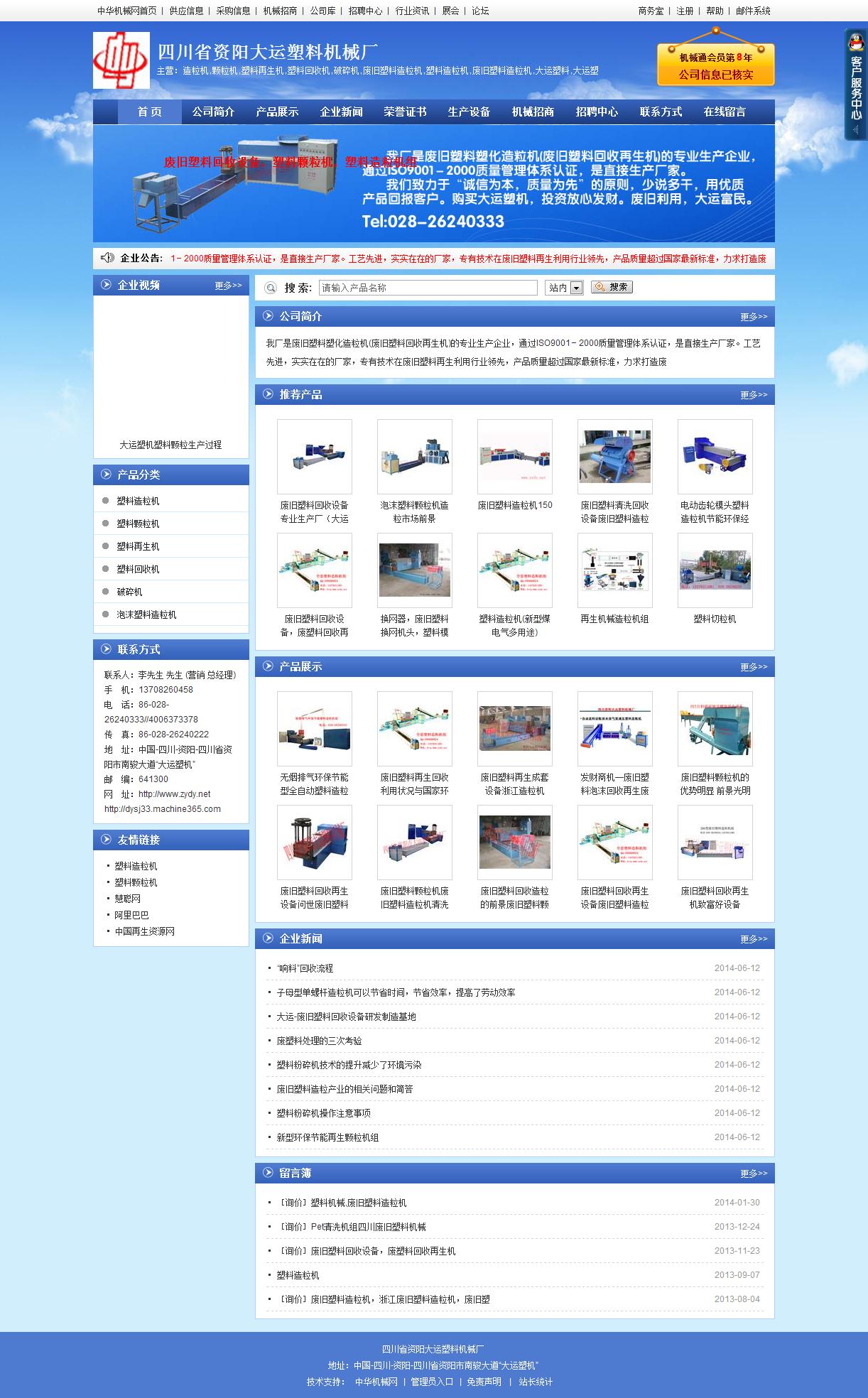 四川省资阳大运塑料机械厂