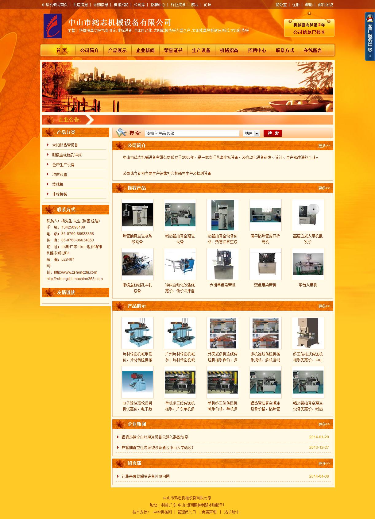 中山市鸿志机械设备有限公司
