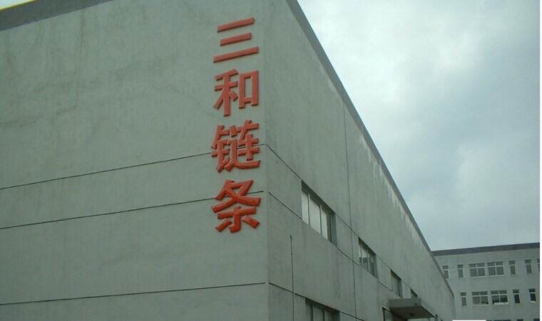 苏州市三和链传动有限公司