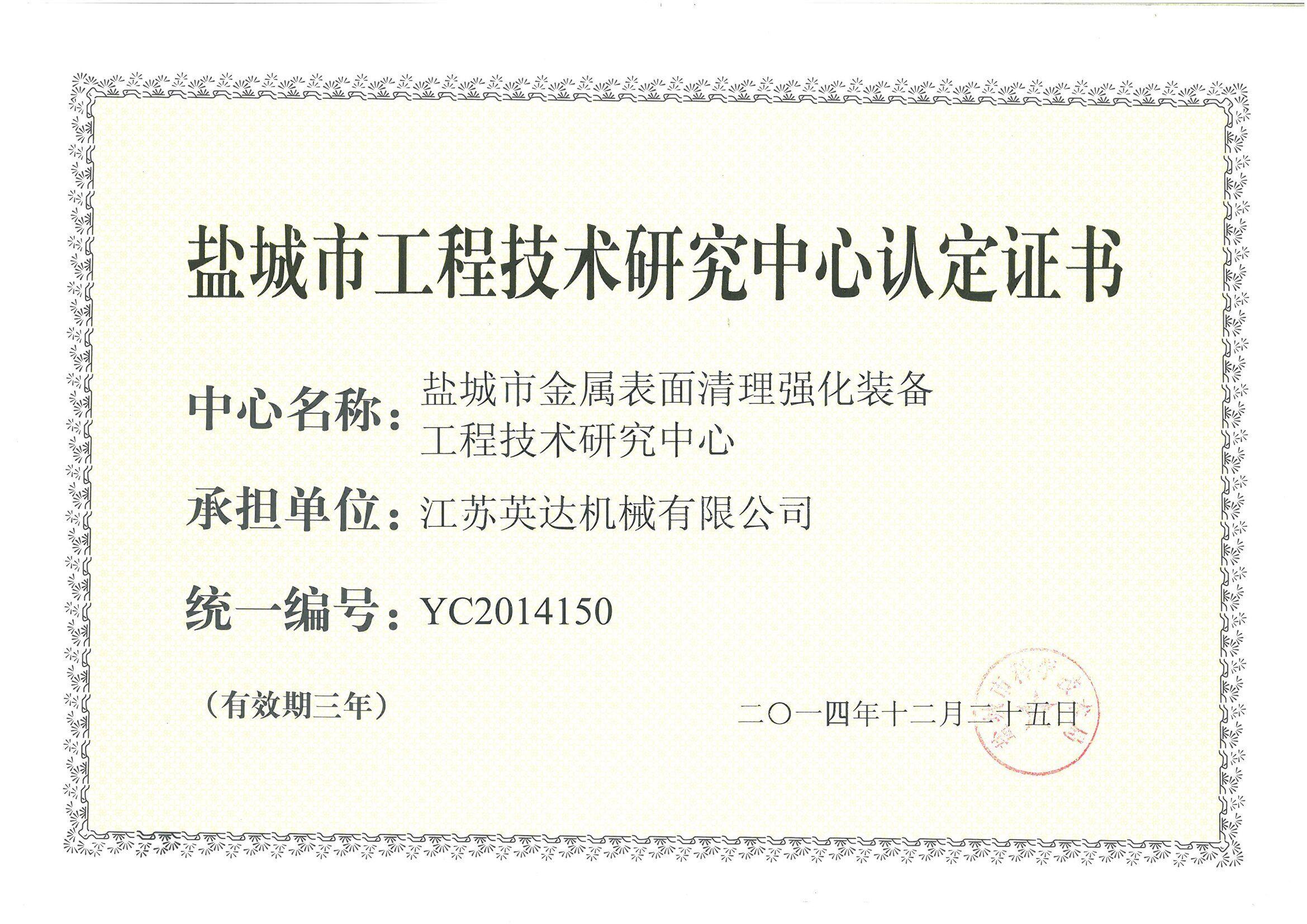 盐城市工程技术研究中心认定证书