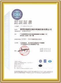 公司资质认证