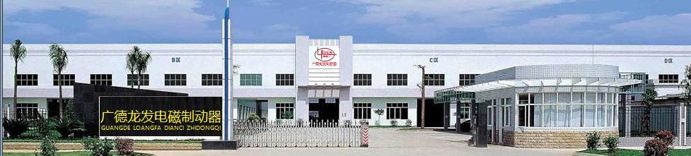 广德龙发电磁制动器有限公司
