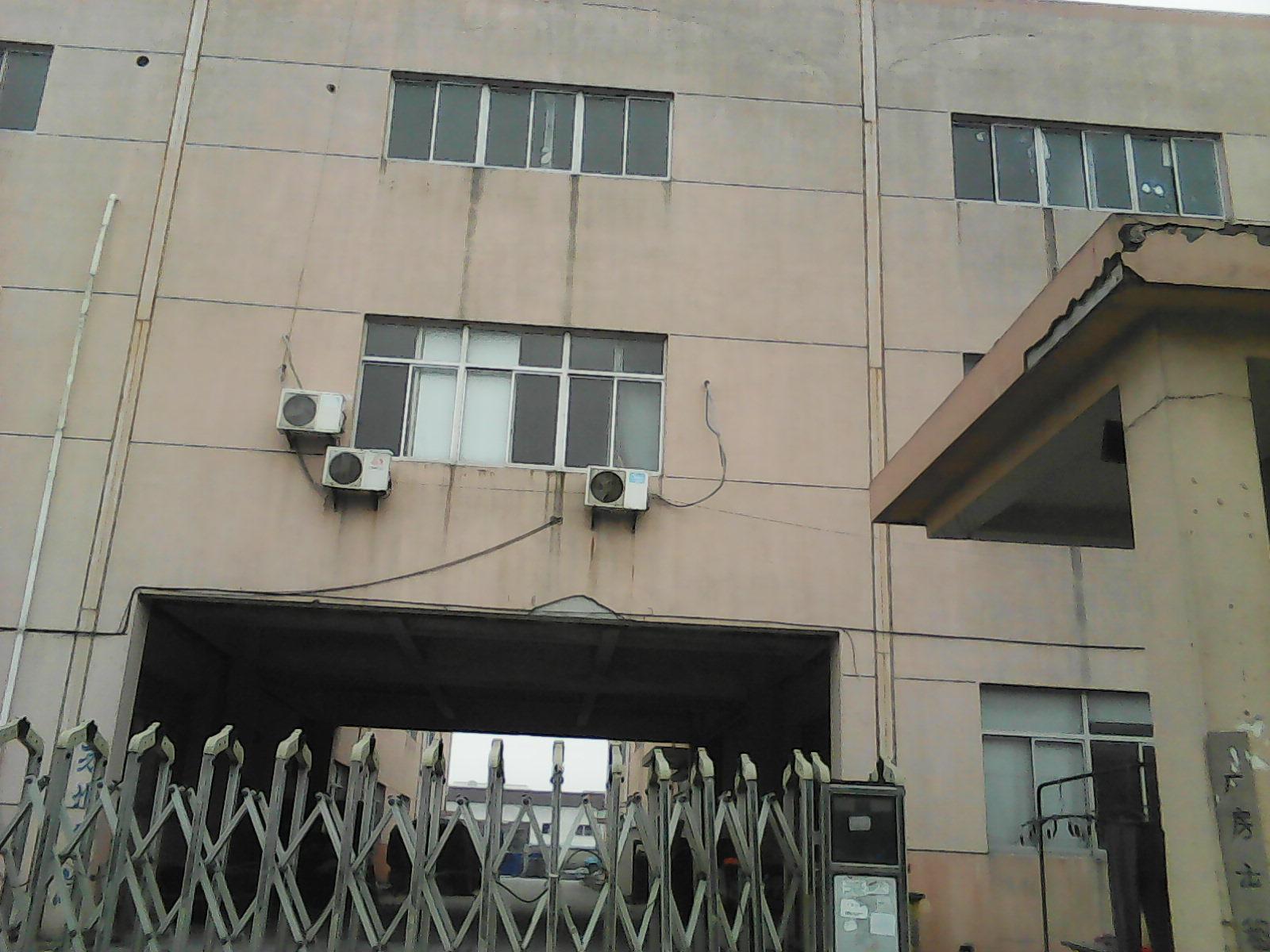 苏州市吴雁电子绝缘材料有限公司