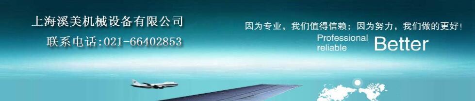 上海溪美机械设备有限公司