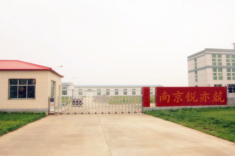 南京锐亦兢自动化设备有限公司-