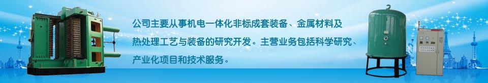 杭州市机械科学研究院有限公司
