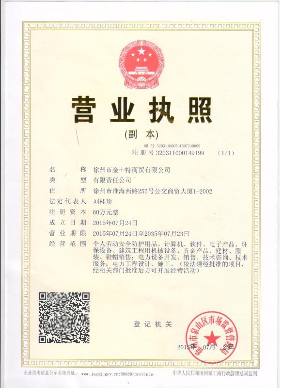 徐州市金士特商贸有限有限公司