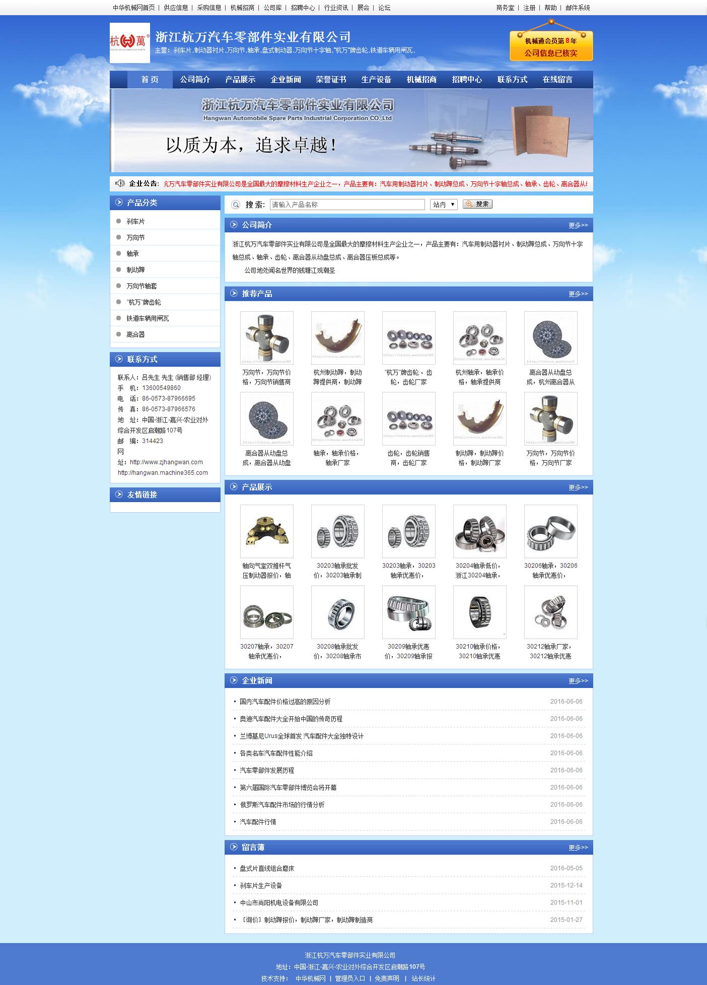 浙江杭万汽车零部件实业有限公司