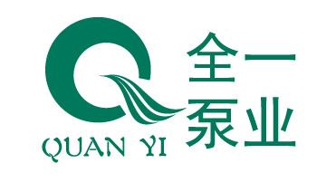 广州全一泵业有限公司