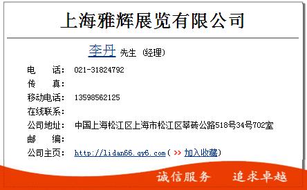 上海雅辉展览有限公司-上海雅辉