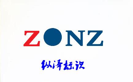 广州纵泽电子科技有限公司-销售部
