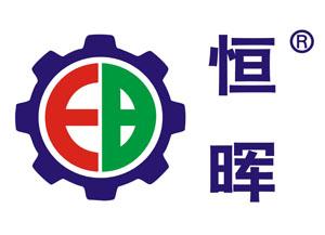 广东恒晖彩印机器设备厂有限公司-业务部
