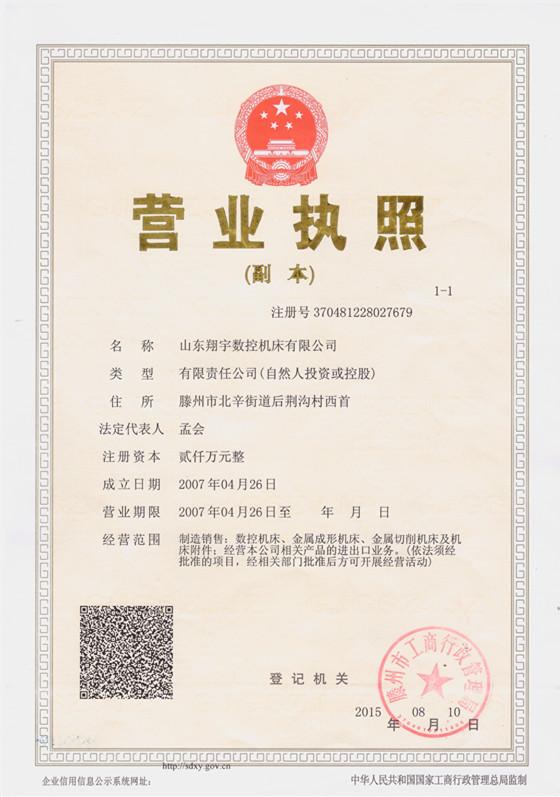 山东翔宇数控机床有限公司-销售部