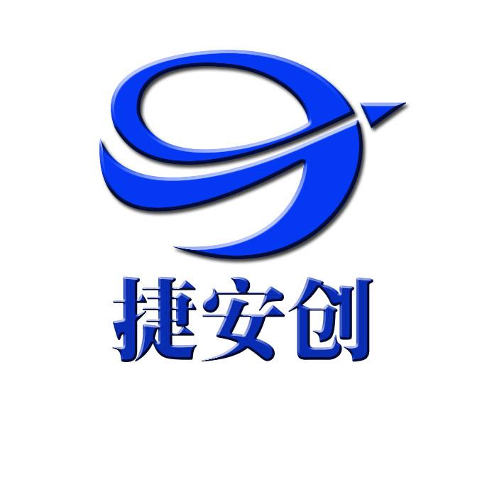 深圳市捷安创科技有限公司