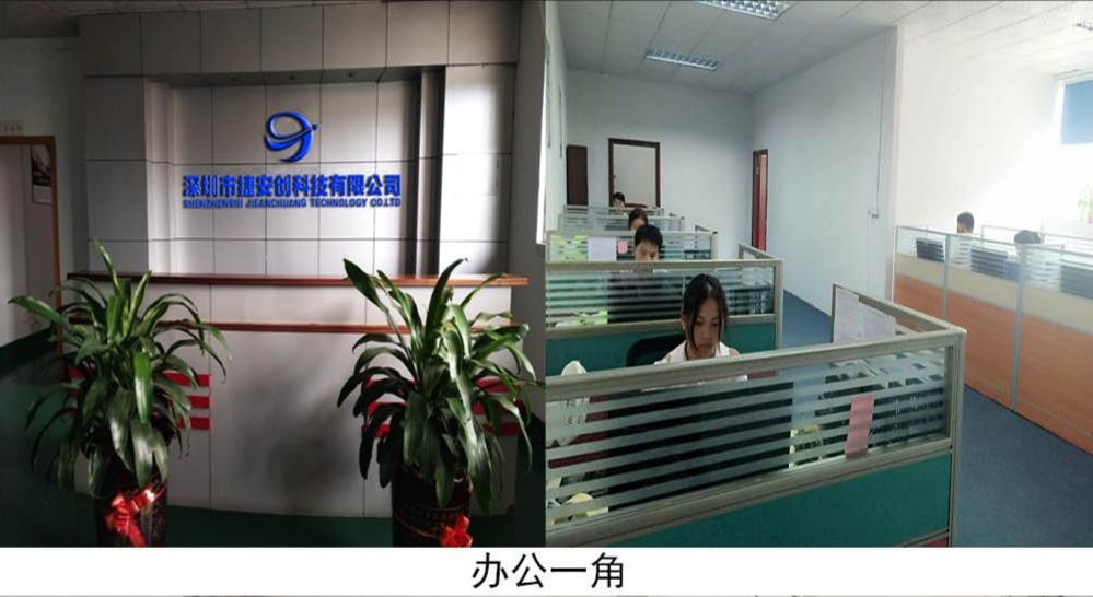 深圳市捷安创科技有限公司-