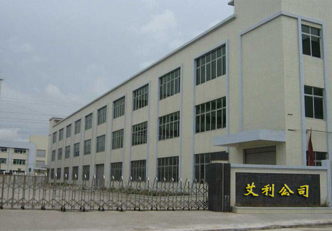 安平县艾利金属丝网制品有限公司-公司场地