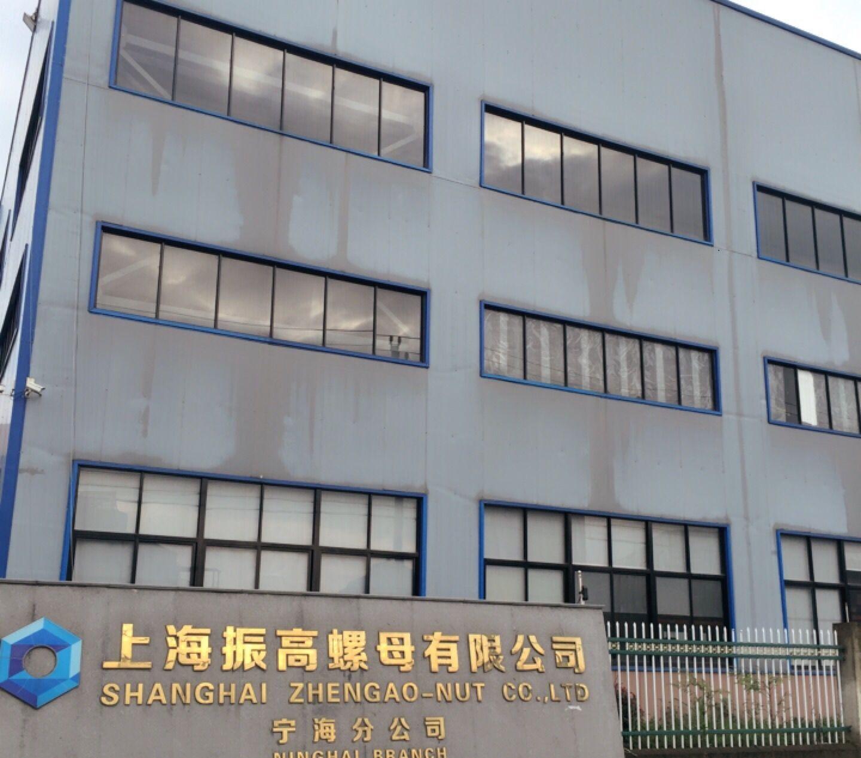 上海振高螺母有限公司-上海振高螺母有限公司办公楼