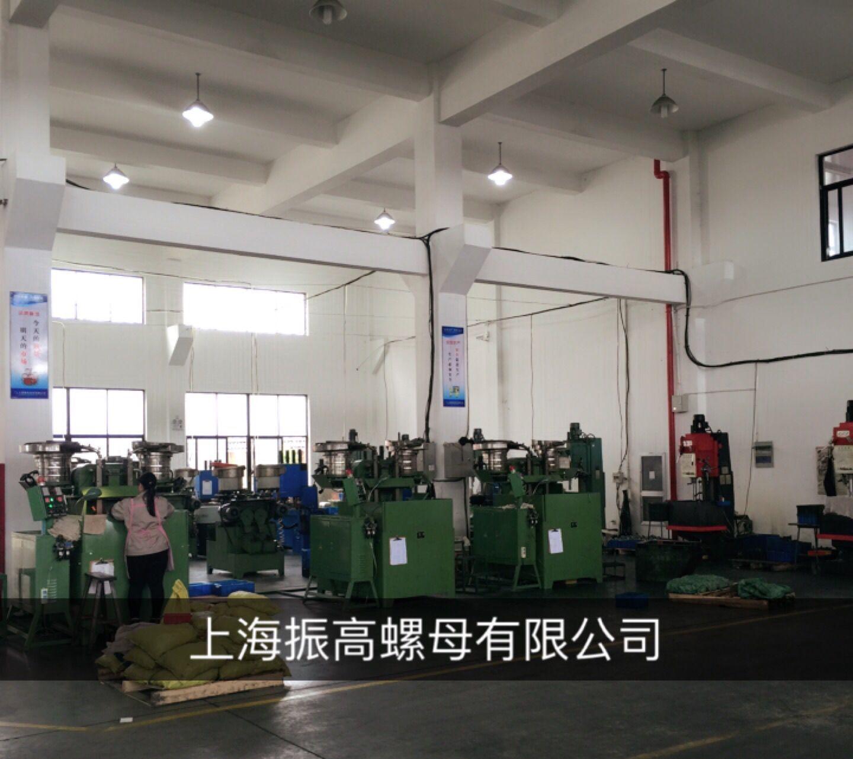 上海振高螺母有限公司工厂图片