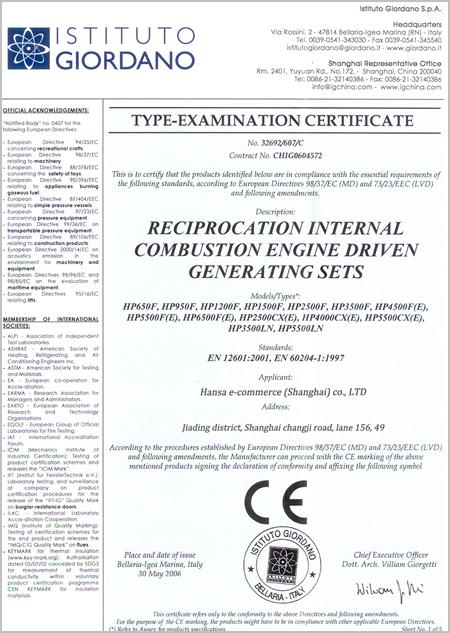 汉萨动力CE证书