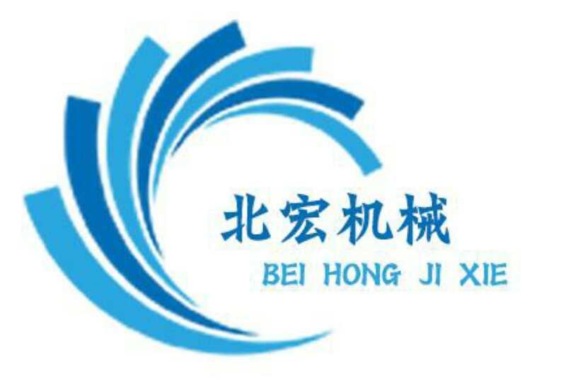 重庆北宏机械设备有限公司