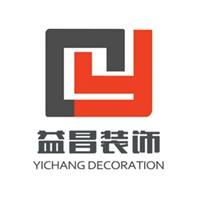 江西益昌建筑装饰工程有限公司