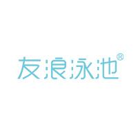 陕西友浪泳池科技发展有限公司