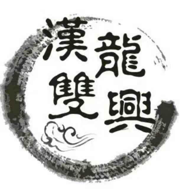 清河县汉龙焊接材料有限公司
