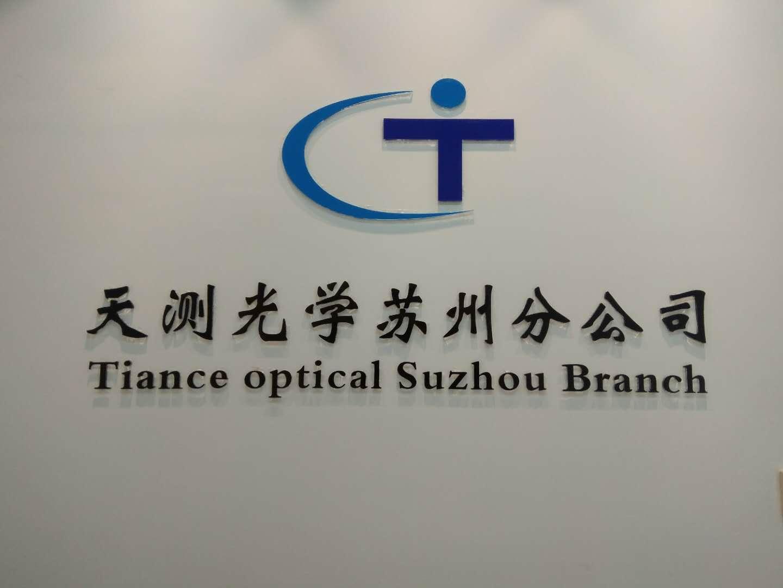 东莞市天测光学设备有限公司苏州分公司