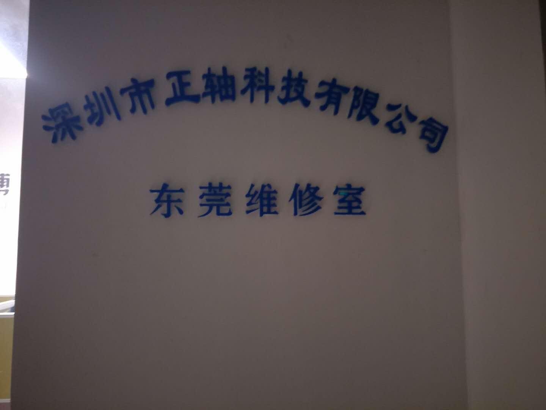 深圳市正轴科技有限公司-销售
