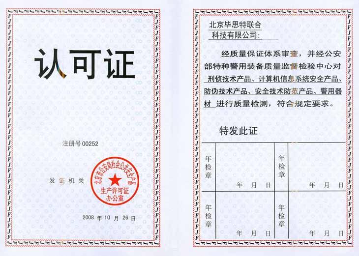 北京毕思特联合科技警用产品销售许可证