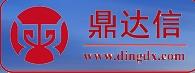 深圳市鼎达信装备有限公司-销售部
