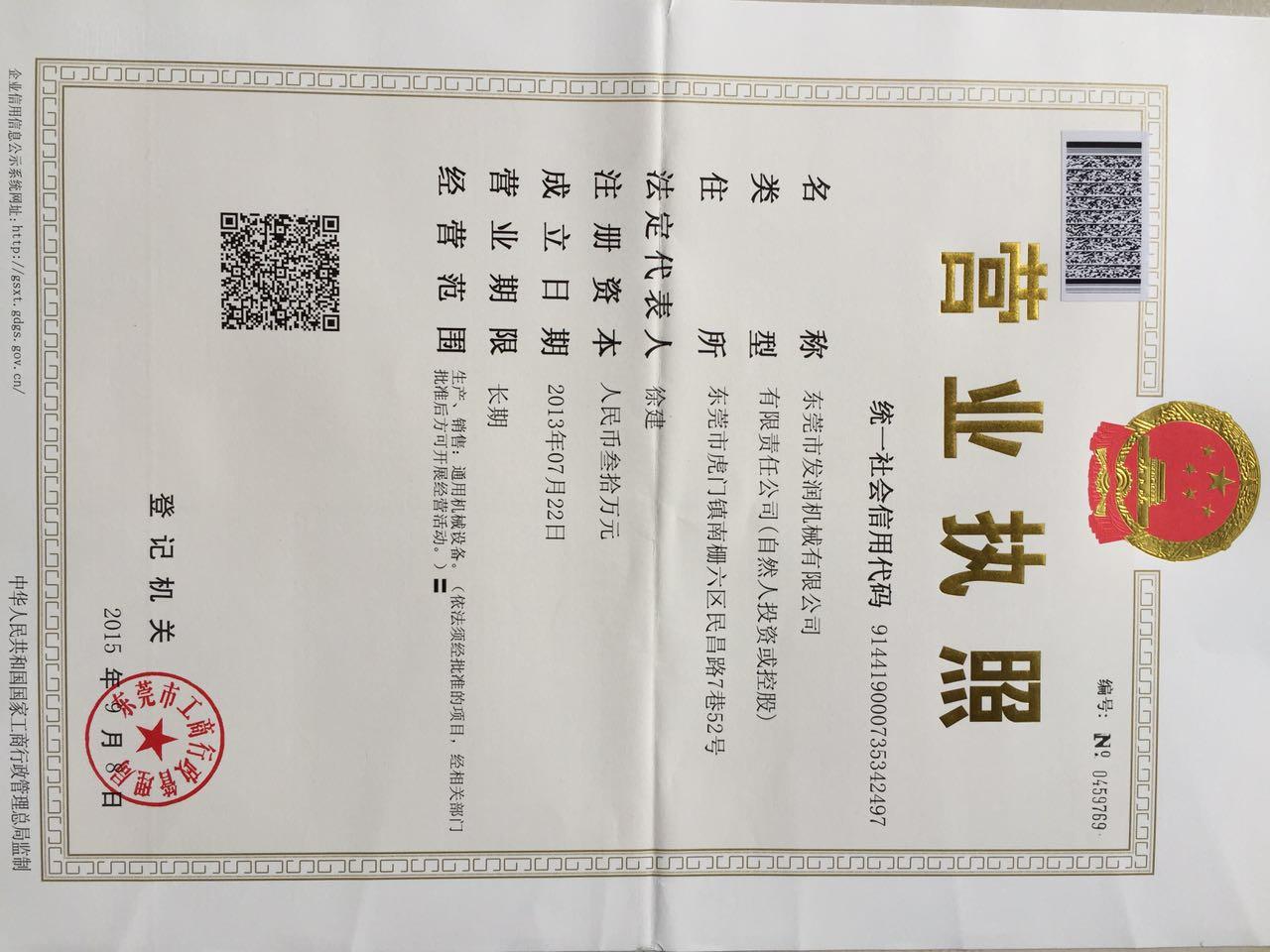 东莞市发润机械有限公司-销售部