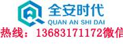 北京全安时代电子科技有限公司