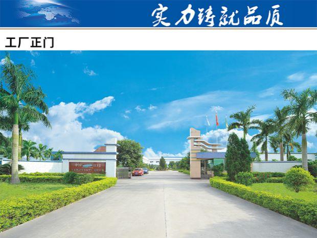 江门市江海区立本机动车零配件厂有限公司-业务部-