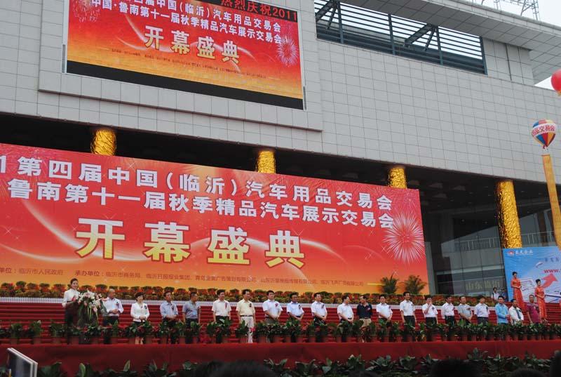 2011年中国(临沂)汽车用品交易会