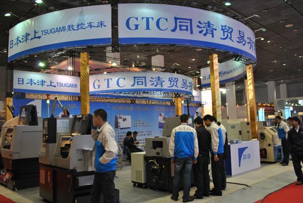 CTC同清贸易