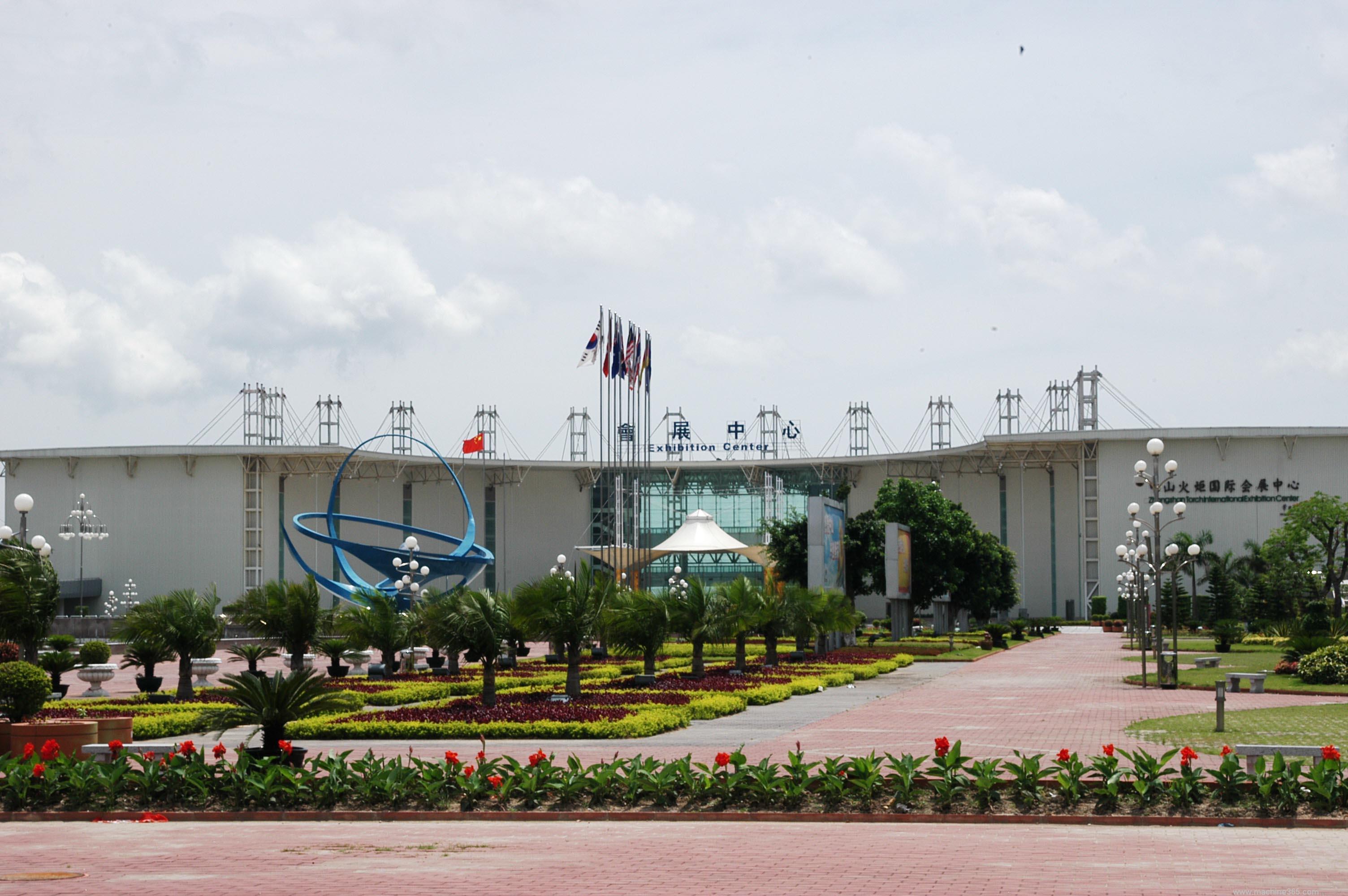 中山市火炬国际会展中心
