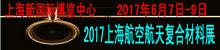 2017中国(上海)国际航空航天复合材料展览会