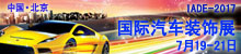2017中国(北京)国际汽车装饰展览会