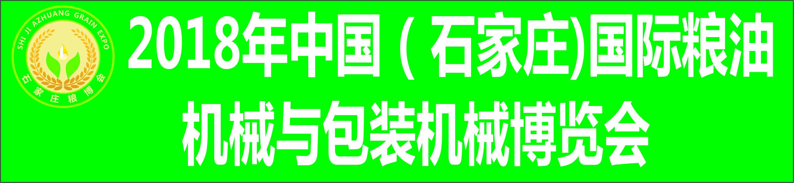 2018中国(石家庄)国际粮油机械及包装设备展览会