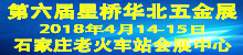 2018星桥*华北(石家庄)第六届五金交易会