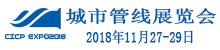 2018中国国际城市管线展览会